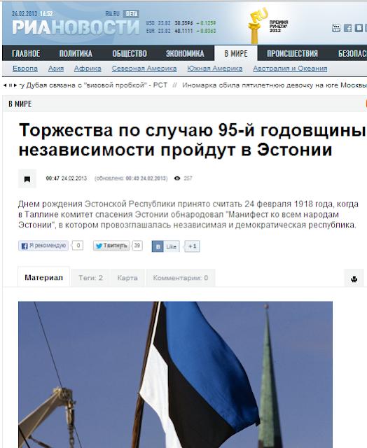 сайт Риа Новости