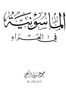 كتاب الماسونية في العراء  PDF