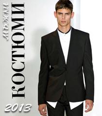 Мъжки костюми 2013