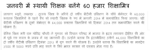 tet news of up, today news of tet, tet blog there are a lot of information about tet of uttar pradesh