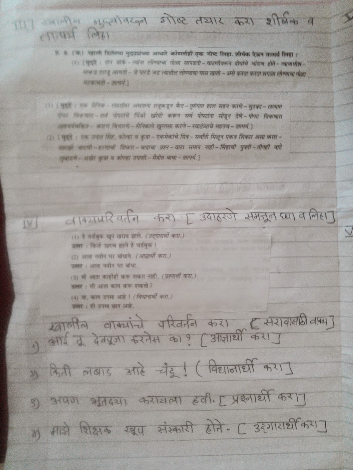 grammar letter writing std 9