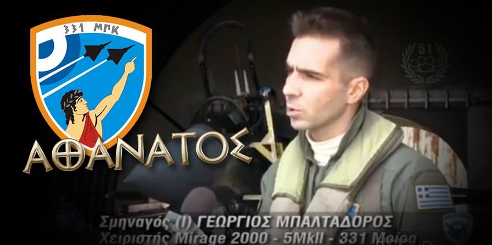 Σμηναγός Γεώργιος Μπαλταδώρος: ΑΘΑΝΑΤΟΣ!