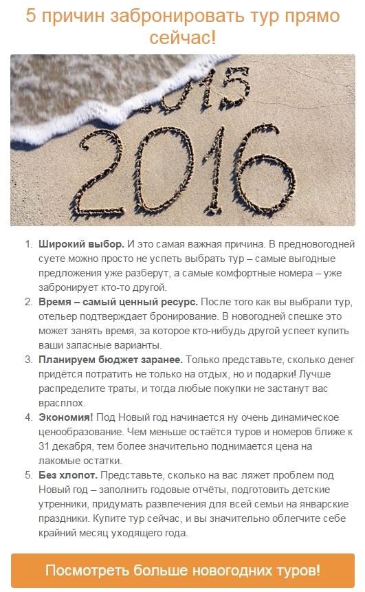 Раннее бронирование туров на Новый год 2016