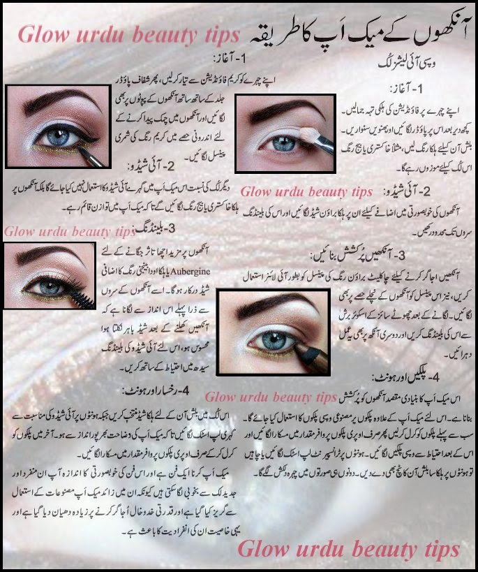 Beauty Tips in urdu party make up karny ka complete ...