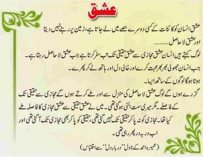 pakistani live chat urdu info
