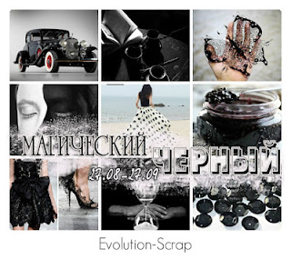 http://evolution-scrap.blogspot.ru/2015/08/blog-post_27.html