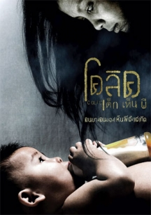 Ma Quấy - Colic The Movie