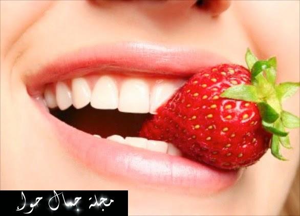 بالصور: تبييض الأسنان بطريقة سهلة فى دقائق Whiten your Teeth with Strawberries