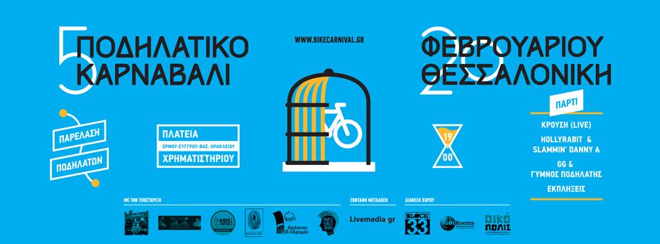 Ποδηλατικό Καρναβάλι | Bike Carnival