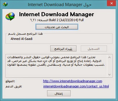 برنامج Internet Download Manager 6.21 build 2 final full Crack آخر اصدار