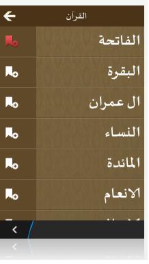 تحميل تطبيق القرآن الكريم بالعربية لهواتف وأنظمة بلاك بيري مجاناً FREE Arabic Quran BB 1.0.1
