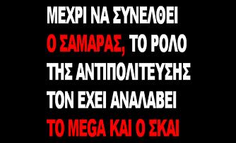 ΔΗΜΟΣΙΟΓΡΑΦΟΙ ΣΕ ΡΟΛΟ ΚΑΤΟΙΚΙΔΙΟΥ