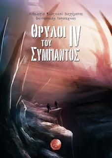 ΘΡΥΛΟΙ ΤΟΥ ΣΥΜΠΑΝΤΟΣ IV