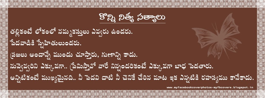 Telugu Facebook Quotes Inspirational Quotes in Telugu