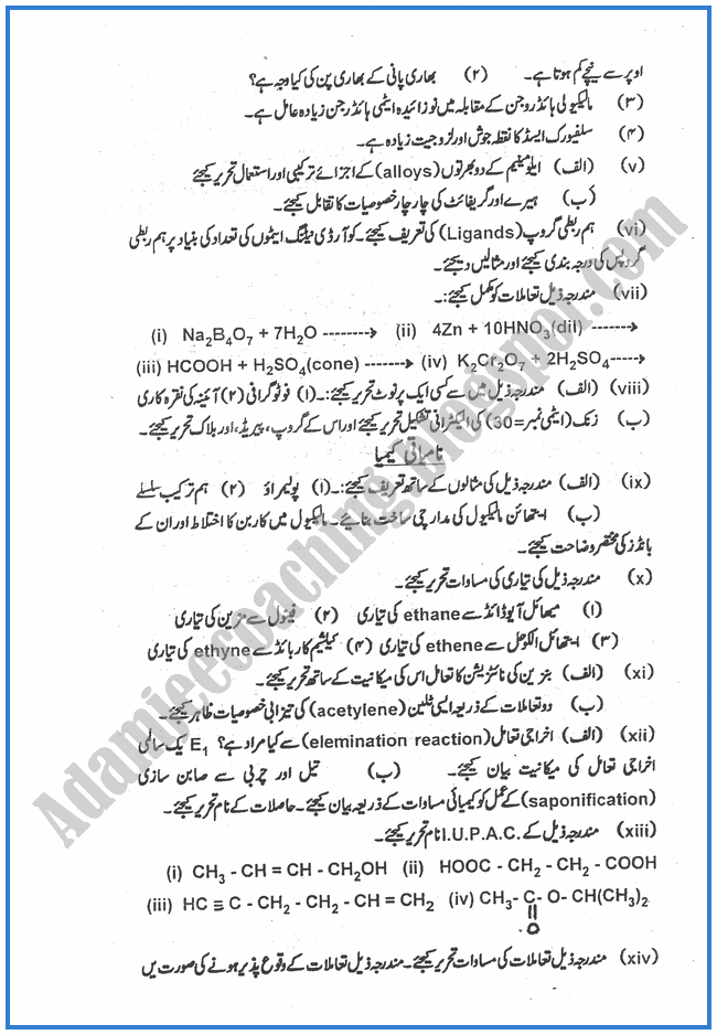 Chemistry-urdu-2010-past-year-paper-class-XII