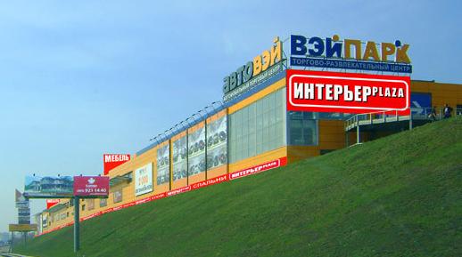"""Торгово-развлекательный центр для всей семьи """"ВЭЙПАРК"""""""