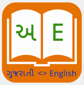I've got a nice apps. Translation from English to Gujarati. Gujarati to English Dictionary. English uccarapana hear. The dictionary is very good.  Most people who use Android phones. If you are unfamiliar English words. Such are the words of the government to make these apps. This app is a game. Playing to increase your knowledge. Apps that are useful in the classroom. Rotate the phone book instead of a dictionary is useful. Click on the image below and download.