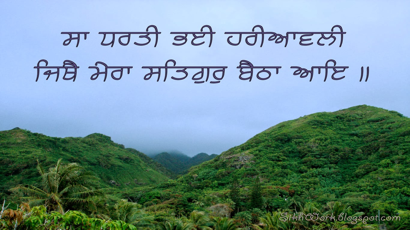 sikhwork gurbani wallpaper