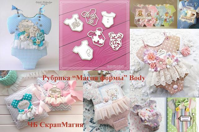 """Магия формы """"Вody"""" 30/06"""