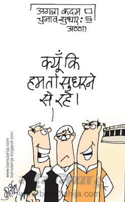 indian political cartoon, corruption in india, corruption cartoon, anna hazare cartoon, election cartoon