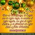 Fotos para Facebook de Navidad y Año Nuevo 2013