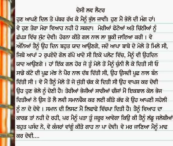 Funny letter in hindi