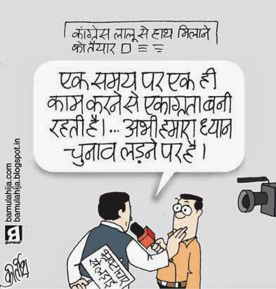 congress cartoon, laloo prasad yadav cartoon, corruption cartoon, corruption in india, rahul gandhi cartoon, election 2014 cartoons, election, cartoons on politics, indian political cartoon