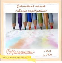 СП с Юлией Чернобережской