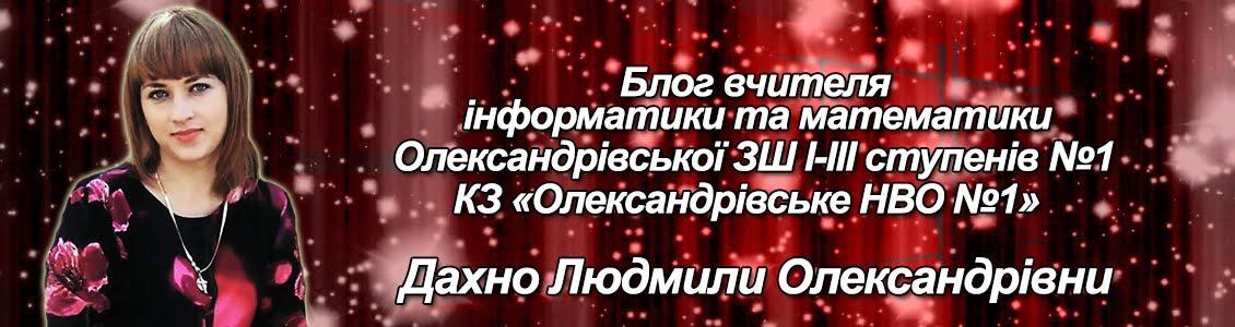Блог учителя математики та інформатики <br>Дахно Людмили Олександрівни