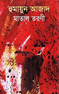 Matal Toroni by Humayun Azad