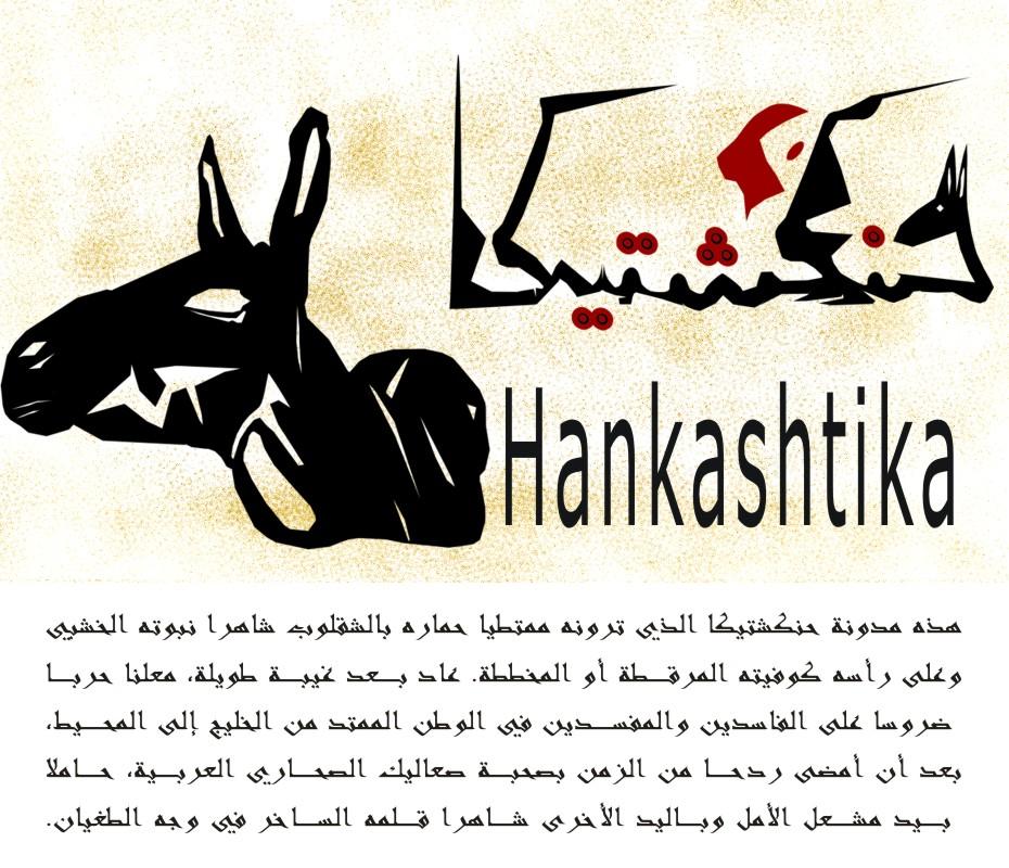 حنكشتيكا Hankashtika