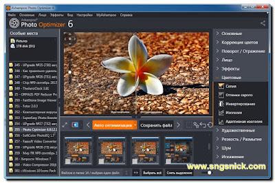 Photo Optimizer 6 - Инструмент Цветовые эффекты