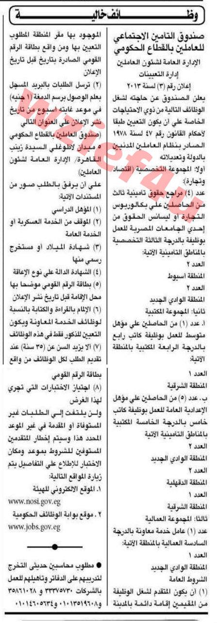 وظائف جريدة الأهرام الاربعاء 3 أبريل 2013 -وظائف مصر الأربعاء 03-04-2013