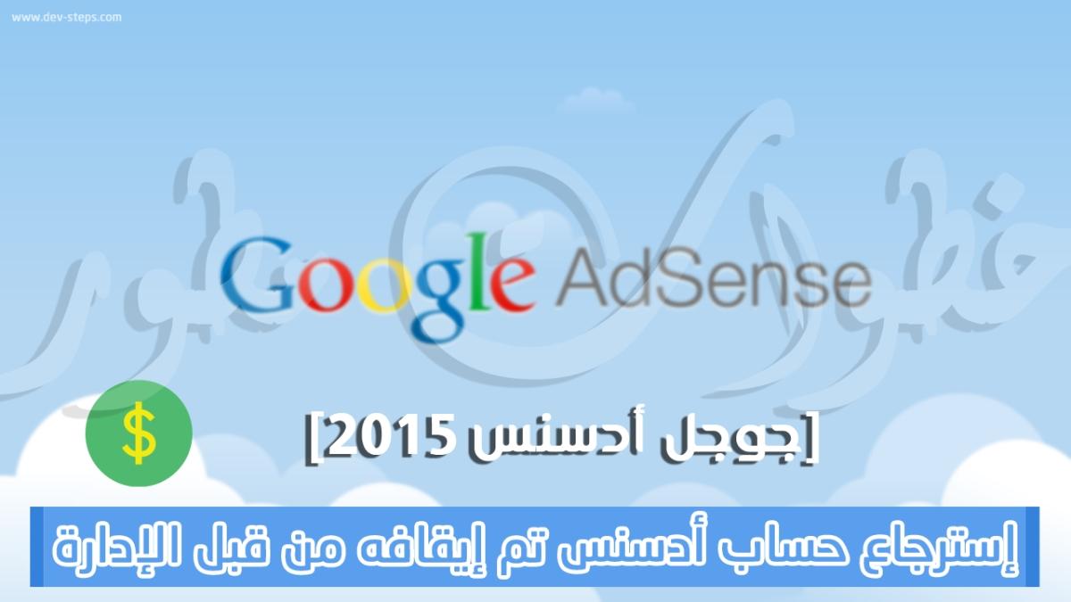 الوسم ادسنس على المنتدى موقع صن سيت Optimized-google-adsense