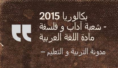 بكالوريا 2015 مواضيع مادة اللغة العربية شعبة اداب وفلسفة
