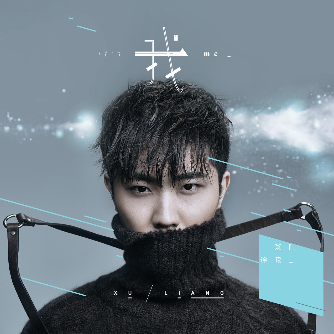 [Album] 我 It's me -  徐良 Xu Liang