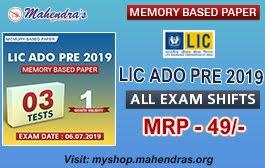 LIC ADO PRE 2019 MEMORY BASED PAPER