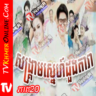 movie online: Thai Movie - Sang Kream Duong Dara (20 to be continued