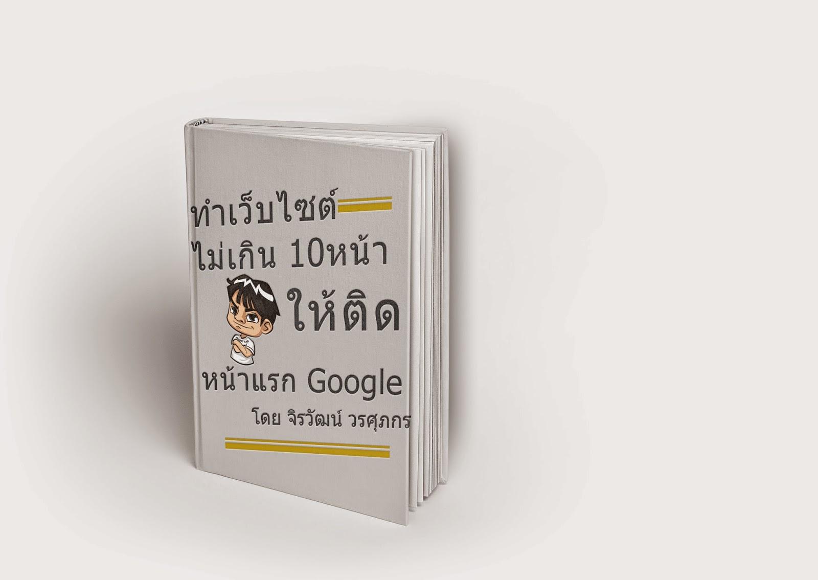 หนังสือ seo ทำเว็บไซต์ไม่เกิน10หน้า ให้ติดหน้าแรก Google คีย์ยาก