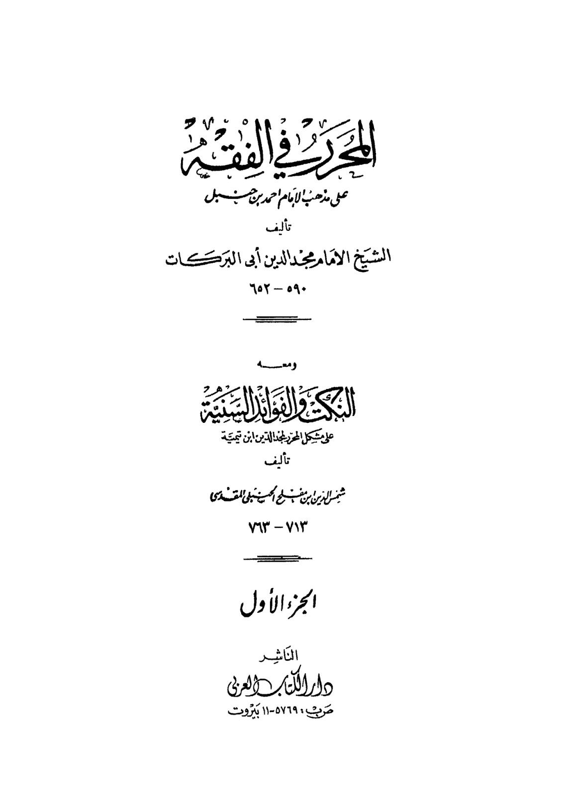 المحرر في الفقه على مذهب الإمام أحمد ومعه النكت والفوائد السنية - مجد الدين أبي البركات pdf