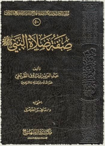 صفة صلاة النبي صلى الله عليه وسلم - عبد العزيز الطريفي pdf