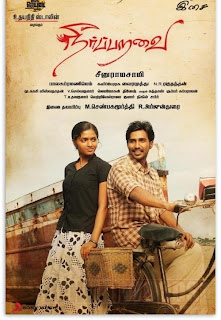 Neer Paravai Movie Songs Caller Tune Code For All Subscribers