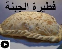 فيديو فطيرة الفطاطري بالجبنة و الزعتر و السمسم