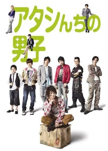 Atashinchi No Danshi / 2009 / Japonya / Mp4 / Türkçe Altyazılı
