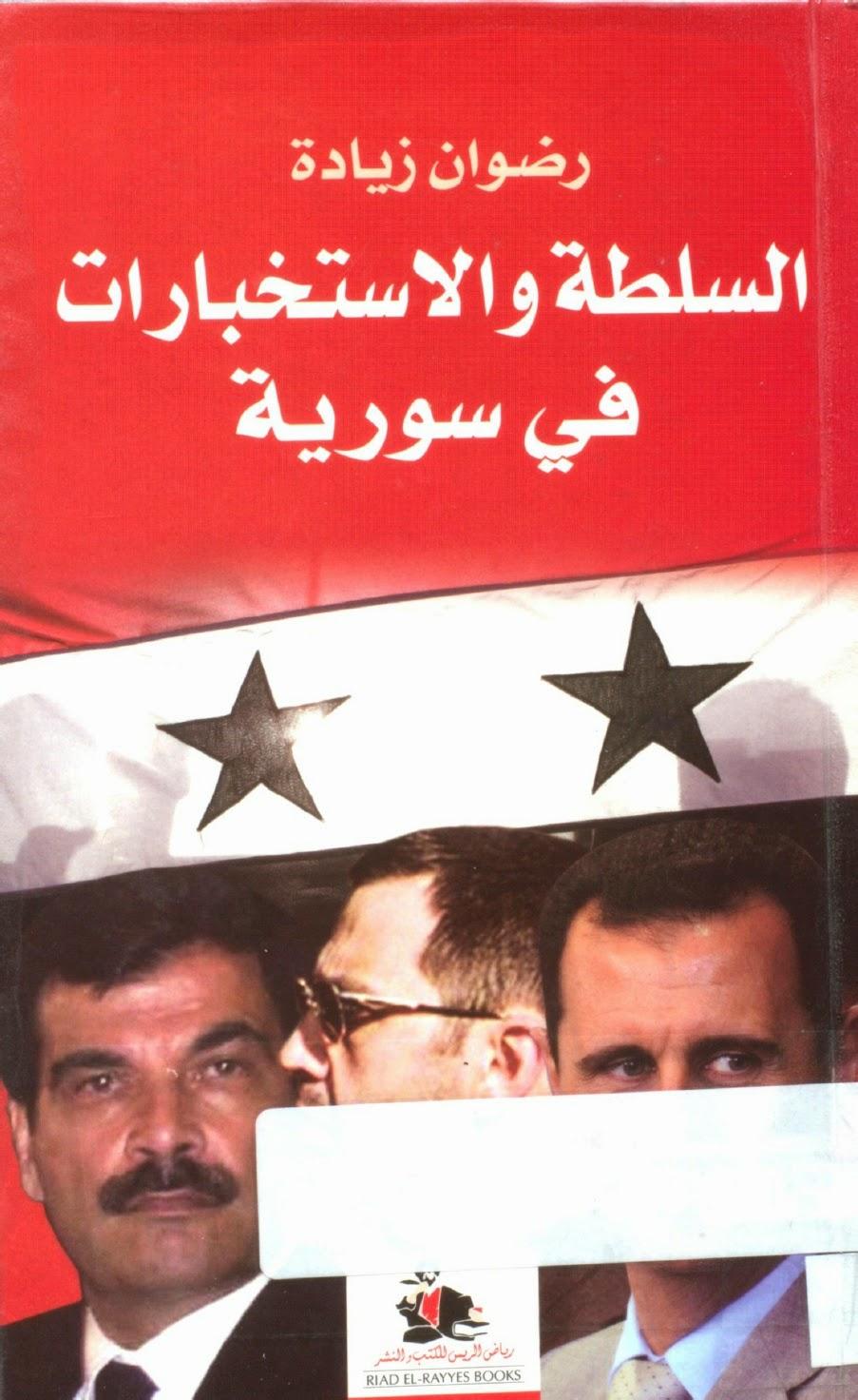 السلطة والاستخبارات في سوريا لـ رضوان زيادة