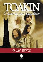 Ο 'Αρχοντας των Δαχτυλιδιών (Οι Δύο Πύργοι) - J. R. R. Tolkien