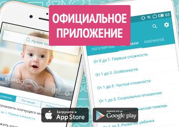 Скачать приложение на мобильное устройство