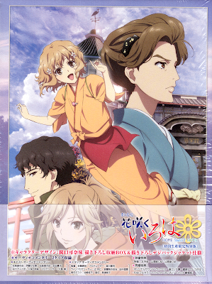 2013.10.16] Hanasaku Iroha: Home Sweet Home Original Soundtrack