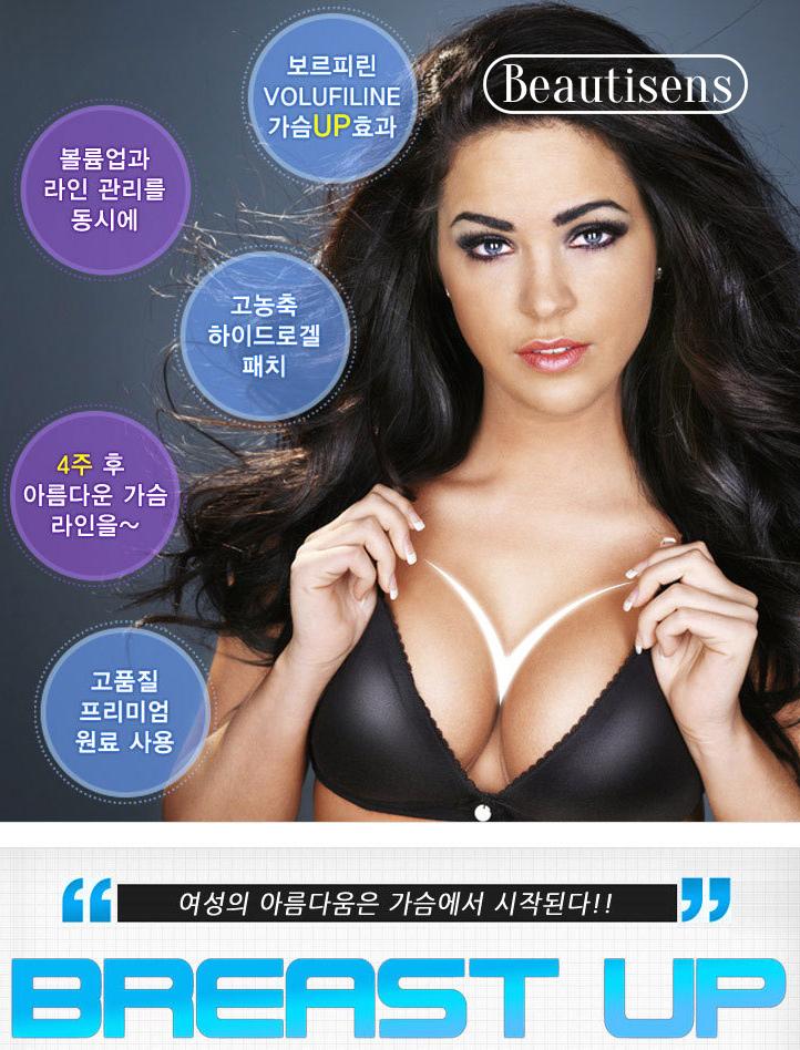 Breast up: Miếng án nâng ngực thần kỳ Hàn Quốc!