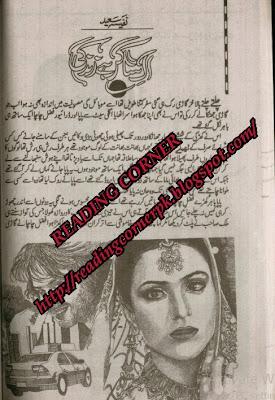 Ik sagar hai zindagi by Nafeesa Saeed Complete pdf